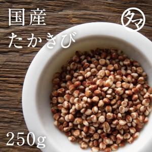 たかきび 200g 国産 雑穀 タカキビ 高きび 雑穀米 送料無料