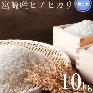 ひのひかり 無洗米 29年度産 宮崎県産 10kg ヒノヒカリ 送料無料|tamachanshop