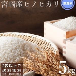 ひのひかり 無洗米 29年度産 宮崎県産 5kg |tamachanshop