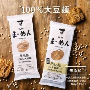 九州まーめん 1袋(3食入り) 大豆麺 大豆 たんぱく質 タンパク質 レシピ 乾燥 麺 ふくゆたか 送料無料|tamachanshop