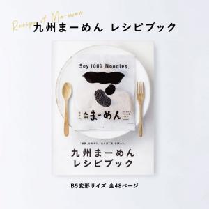 九州まーめん レシピブック 全48ページ|tamachanshop