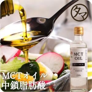 MCTオイル 230ml - 純粋な中鎖脂肪酸 100% オイル ケトジェニック ケトン体 油 調味料 送料無料|tamachanshop