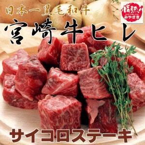 本場 日本一『宮崎牛』極上サイコロステーキ 800g|tamachanshop