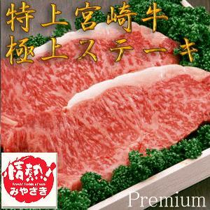 日本一!『宮崎牛極上霜降りステーキ約2枚(各約180g)』2007年ついに頂点に立った宮崎自慢の牛|tamachanshop
