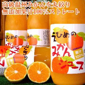 果汁100% 愛媛の無添加みかんジュース 1000ml×12本 1本に約30個分のみかんを丸搾り♪|tamachanshop