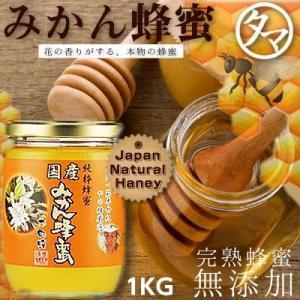 国産みかん蜂蜜(はちみつ) 1000G 福岡県でも有名な名水が湧く飛形山のみかん畑で採蜜したみかん蜂蜜|tamachanshop