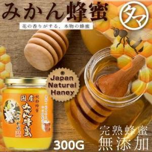 国産みかん蜂蜜(はちみつ) 300G 福岡県でも有名な名水が湧く飛形山のみかん畑で採蜜したみかん蜂蜜|tamachanshop