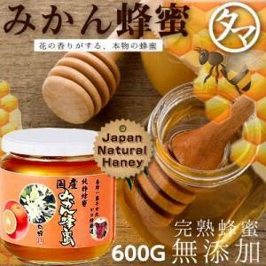 国産みかん蜂蜜(はちみつ) 600G 福岡県でも有名な名水が湧く飛形山のみかん畑で採蜜したみかん蜂蜜|tamachanshop