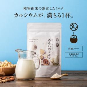 みらいのミルク 100g 牛乳 豆乳 ライスミルクをも超えた「穀物のミルク」 砂糖・着色料・乳糖不使用|tamachanshop