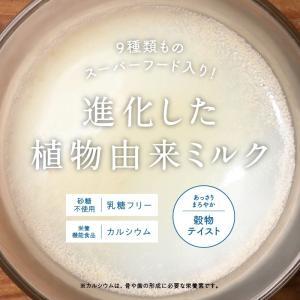 みらいのミルク 100g 牛乳 豆乳 ライスミルクをも超えた「穀物のミルク」 砂糖・着色料・乳糖不使用|tamachanshop|03