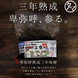 究極の卑弥呼熟成三年味噌 1000G 3年以上かけて熟成された深い味わいの酵素活性の長期熟成のプレミアム生みそ 発酵食品|tamachanshop