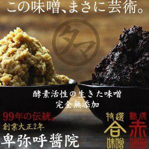 九州発 特選卑弥呼熟成みそ 1000g 酵素 活性 生味噌 無添加 無調味料 無防腐剤 1kg 生きた味噌 みそ 合わせみそ 合わせ味噌 発酵食品