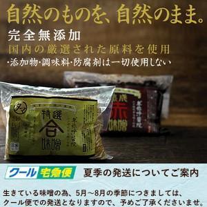 九州発 特選卑弥呼熟成みそ 1000G 本物の生きた酵素活性生味噌! 無添加・無調味料・無防腐剤|tamachanshop|02