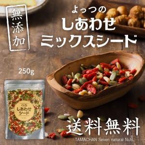 ミックスシード 無添加 250g 4種類 かぼちゃの種 ひまわりの種 クコの実 松の実 パンプキン ゴジベリー 送料無料|tamachanshop