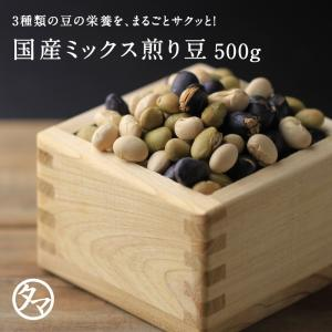 煎り豆 ミックス メガ盛り 500g 国産 焙煎 大豆 黒豆 黒大豆 青大豆 節分 ミックス煎り豆 煎り大豆 タンパク質 たんぱく質 送料無料|tamachanshop