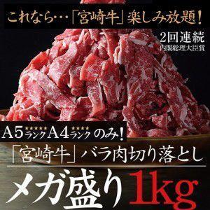 宮崎牛切り落とし 1kg|tamachanshop