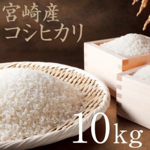 こしひかり 29年度産 宮崎県産 10kg|tamachanshop