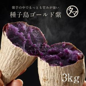 種子島ゴールド紫 減農薬・有機肥料栽培 3kg サツマイモ さつまいも|tamachanshop