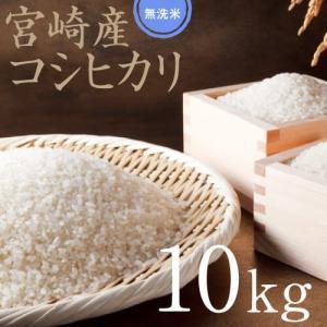 こしひかり 無洗米 29年度産 宮崎県産 10kg|tamachanshop