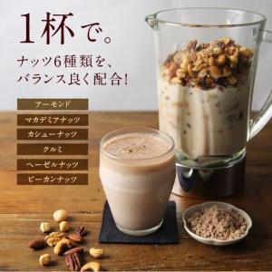 しあわせナッツの木の実スムージー 150g 無添加 ナッツスムージー|tamachanshop|03