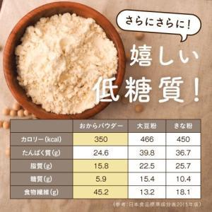 おからパウダー 国産 無添加 500g おから粉末 大豆 おから イソフラボン 大豆タンパク ソイパウダー 送料無料 tamachanshop 05