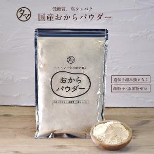 おからパウダー 国産 無添加 500g おから粉末 大豆 おから イソフラボン 大豆タンパク ソイパウダー 送料無料 tamachanshop 06