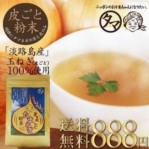 淡路島産玉ねぎ100%使用 まるごと玉ねぎ粉末 150g ファイトケミカル|tamachanshop