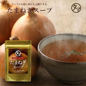 淡路島玉ねぎスープ 200g コラーゲン配合  ファイトケミカル|tamachanshop