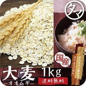 大麦 九州産 1000g 雑穀 食物繊維 ダイエット 送料無料|tamachanshop