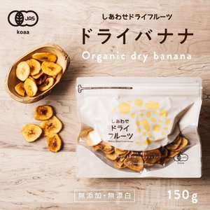 【商品名】ドライバナナチップス 【内容量】150g (ジッパー付) 【使用方法】そのままお召し上がり...