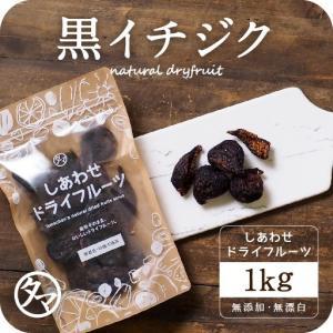 ドライ 黒イチジク 1kg アメリカ産・無添加 ドライフルーツ|tamachanshop