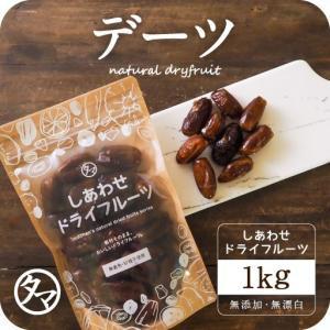 デグレットノアデーツ なつめやし 1kg アメリカ産・無添加 ドライフルーツ|tamachanshop