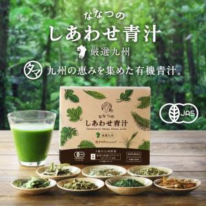ななつのしあわせ青汁3箱 (計90包) 有機JAS認定 オーガニック認証 7種類 健康 青汁 大麦若葉 抹茶 ボタンフウソウ 送料無料|tamachanshop