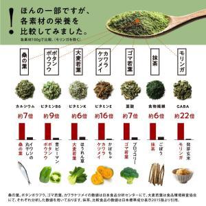 ななつのしあわせ青汁1箱 (30包) 有機JAS認定 オーガニック認証 7種類 健康 青汁 大麦若葉 抹茶 ボタンフウソウ 送料無料|tamachanshop|07