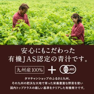 ななつのしあわせ青汁1箱 (30包) 有機JAS認定 オーガニック認証 7種類 健康 青汁 大麦若葉 抹茶 ボタンフウソウ 送料無料|tamachanshop|08