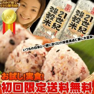 初回限定お試しセット 国産21世紀雑穀米 2回分(25g×2袋入り)|tamachanshop