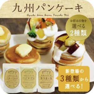 ふわもちの新食感! 九州パンケーキ 選べる2袋セット...