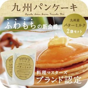 九州パンケーキ バターミルク 200g×2袋 希少 九州産 バターミルク 雑穀 小麦 九州 パンケーキミックス ポイント消化 送料無料
