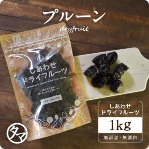 プルーン 1kg(500g×2袋) カリフォルニア産 無添加ドライフルーツ 無添加 砂糖不使用|tamachanshop