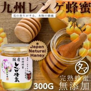 国産レンゲ蜂蜜(はちみつ) 300G 貴重な蜂蜜 鹿野養蜂園 かの蜂蜜|tamachanshop