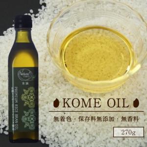 こめ油-270g(純国産原料100%) 100%お米から生まれた純米油|tamachanshop