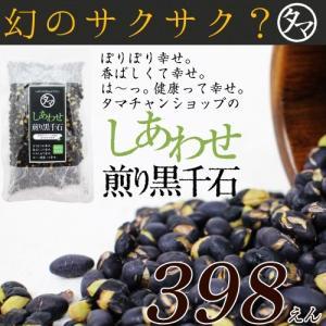 煎り黒千石豆 100g TVで話題沸騰中!幻の食材|tamachanshop
