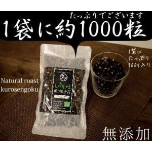 煎り黒千石豆 100g TVで話題沸騰中!幻の食材|tamachanshop|02