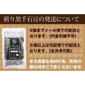 煎り黒千石豆 100g TVで話題沸騰中!幻の食材|tamachanshop|04