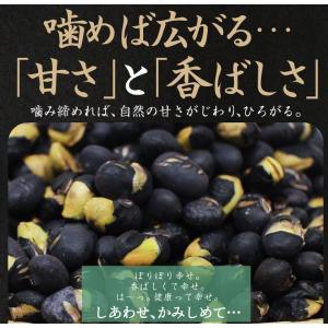 煎り黒千石豆 100g TVで話題沸騰中!幻の食材|tamachanshop|05