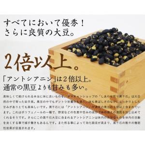 煎り黒千石豆 100g TVで話題沸騰中!幻の食材|tamachanshop|06