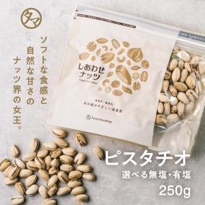 素焼きピスタチオ 250g 無添加 無塩 ロースト ナッツ 送料無料|tamachanshop
