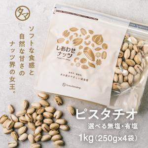 素焼きピスタチオ 1kg 無添加 無塩 ロースト...の商品画像