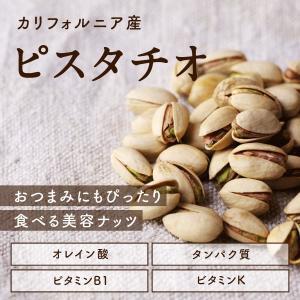 素焼きピスタチオ 1kg 無添加 無塩 ロース...の詳細画像2