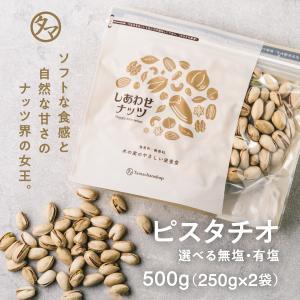 素焼きピスタチオ 500g 無添加 無塩 ロースト ナッツ 送料無料|tamachanshop